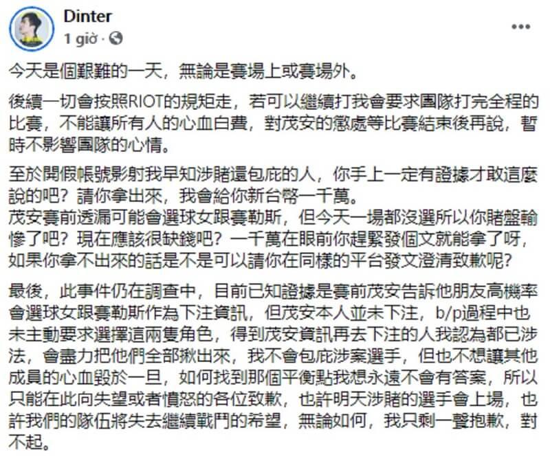 Quản lý Dinter của BYG đã lên tiếng về vụ việc dàn xếp tỷ số của maoan beyong gaming